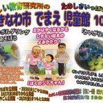 たのしい教育研究所のたのしい放課後講座〈沖縄市出前児童館10月〉来週からスタート!