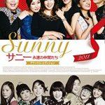 生きているうちに観たい映画〈サニー:2011 韓国〉名作です!