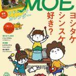 おすすめ MOE2018-12号〈ヨシタケシンスケ 好き?〉