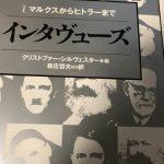 実体としての読書のたのしみ方〈書籍:インタヴュー 第一巻〉アル・カポネのインタヴューから