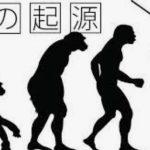 たのしい進化論/犬種とダーウィン/生命の樹