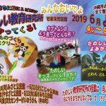 六月の出前児童館が始まります:6/10月~14日/初参加大歓迎!